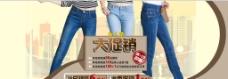 精品女裤淘宝海报图片