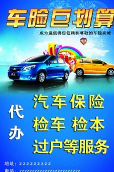 汽车保险在哪里买都一样吗   新一站保险网