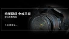 电商单反相机banner海报
