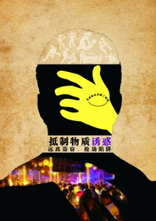 青少年预防犯罪公益海报