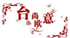 婚庆公司店标图片