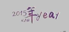 2015年新年快乐图片