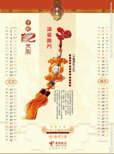 红色的中国结风挂历日历 设计图片