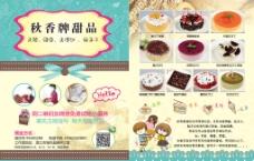 蛋糕 DIY  宣传单图片