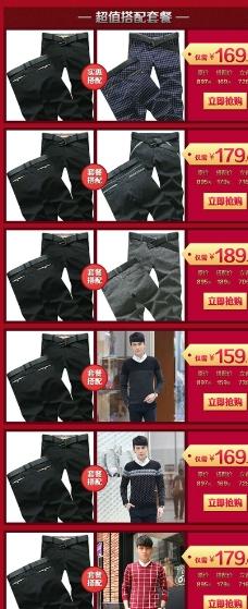 淘宝天猫喜庆搭配套餐海报图片