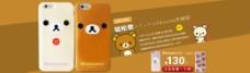 轻松熊淘宝banner