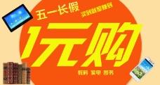 淘宝五一数码促销海报