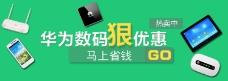 华为手机促销海报