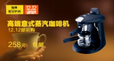 淘宝咖啡机钻展