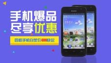 淘宝手机促销海报