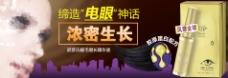天猫淘宝化妆品促销海报banner