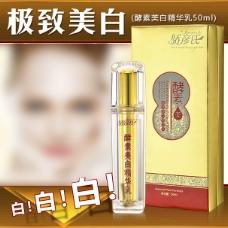 淘宝化妆品美白促销主图设计