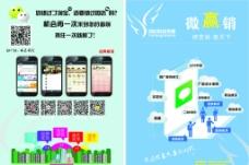 微信宣传折页图片