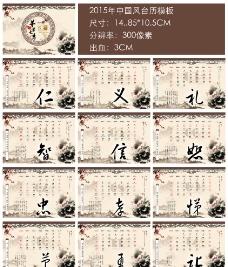 2015年中国风羊年台历图片