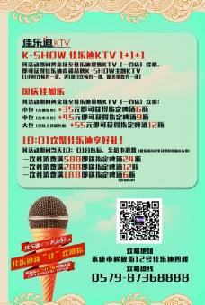 KTV 宣传单图片