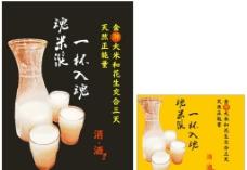 米浆海报图片