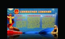 2014宪法宣传展板图片