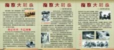 南京大屠杀 国防教育图片