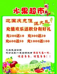 水果超市海报图片