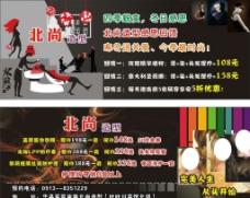北尚造型宣传单图片