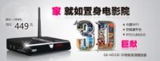 3d智能高清播放器简单海报素材