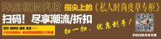 淘宝手机扫描优惠广告banner