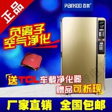 家用电器空气净化器主图直通车钻展PSD