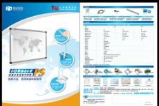 PS壓感中文電子白板產品彩頁圖片