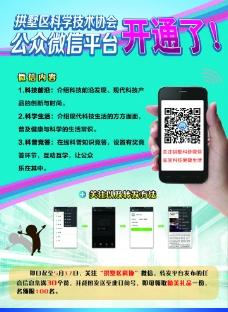 手机微信平台图片