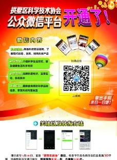 微信平台图片