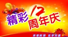 周年庆吊旗图片