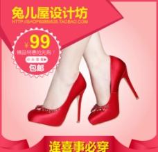 红丝绸高跟鞋直通车图AI失量图片