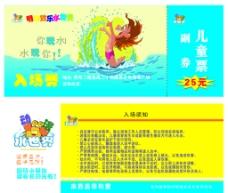 水世界门票图片