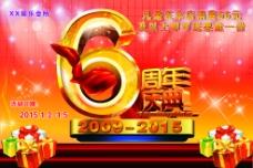 6周年庆典