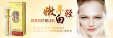 淘寶天貓化妝品海報banner設計