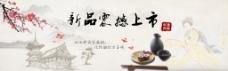 中国风厨具海报