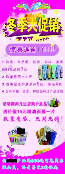 冬季大促銷護膚品廣告設計