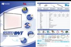影像电子白板彩页设计图片