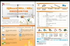 双板教学电子白板产品彩页图片