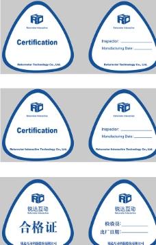 產品合格證圖片