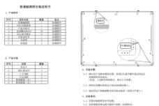 影像触摸框产品安装说明折页图片