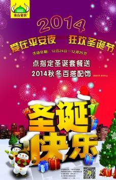 东方豪客圣诞海报