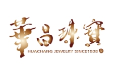 华昌珠宝图片