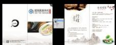 美食折页图片