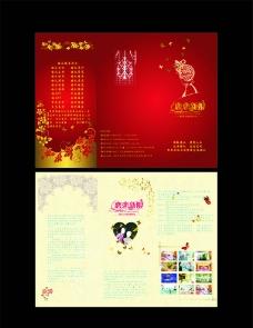 恋恋新娘三折页图片