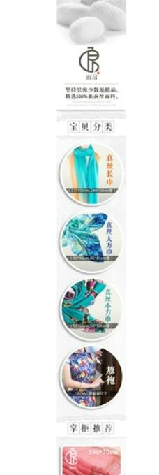 丝巾天猫淘宝左侧边栏图片