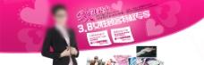 妇女节活动 淘宝活动广告图片
