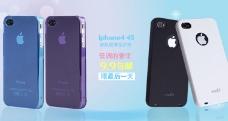苹果手机海报