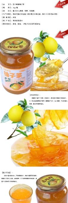 韩国蜂蜜柚子茶详情页