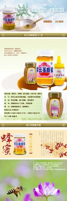 蜂蜜产品详情页